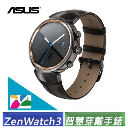 ASUS ZenWatch 3 時尚智慧型手錶-悠遊卡錶款 (煙燻黑) -【送Trywin魔術手臂】