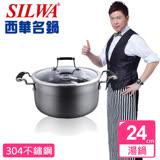 【西華SILWA】傳家寶複合湯鍋(24cm)