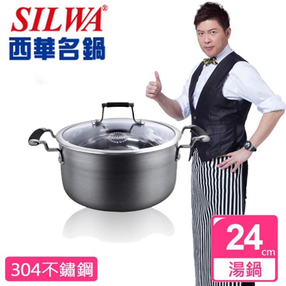 【西華SILWA】傳家寶複合湯鍋 24cm