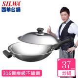 【西華SILWA】316傳家寶複合金炒鍋(37cm)