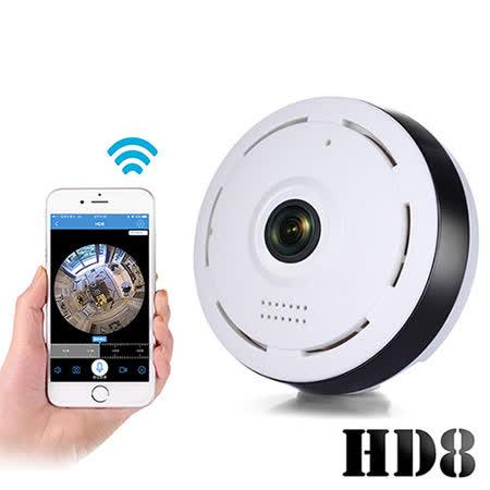 【Uta】新一代迷你無線網路環景監控攝影機HD8(公司貨)