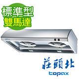 【促銷】TOPAX 莊頭北 不鏽鋼單層式雙馬達排油煙機-90cm (TR-5195/TR-5195SXL)