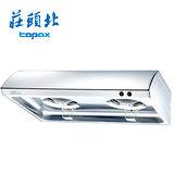 【促銷】TOPAX 莊頭北 白色烤漆單層式雙馬達排油煙機-70cm (TR-5195/TR-5195W)