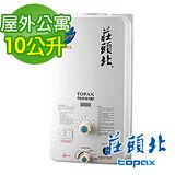 【領券再折500 促銷】TOPAX 莊頭北 10L屋外公寓型機械恆溫熱水器TH-5101(RF)