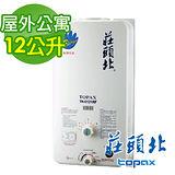 【促銷!】TOPAX 莊頭北 12L屋外公寓型機械恆溫熱水器TH-5121(RF)