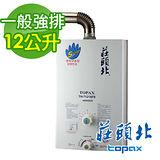 ★送玻璃保鮮盒+領券再折★TOPAX 莊頭北 12L強制排氣型熱水器 TH-7121TFE/TH-7121AFE