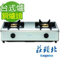【送安裝!!!雙12破盤促銷】TOPAX 莊頭北 台爐式純銅爐頭安全瓦斯爐TG-6301(BS) 不鏽鋼面板