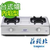 ★送玻璃保鮮盒★TOPAX 莊頭北 台爐式內焰安全瓦斯爐TG-6603(TS) 不鏽鋼
