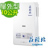 【促銷】TOPAX 莊頭北 10L屋外型熱水器 TH-3106(RF)