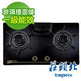 【促銷】TOPAX 莊頭北 檯面式一級節能二口旋烽瓦斯爐TG-8506G/TG-8506GB玻璃面板
