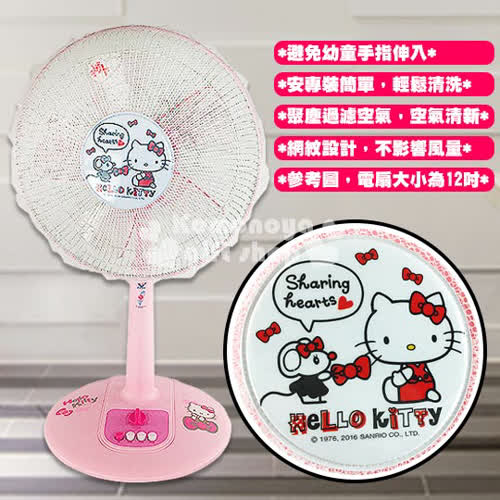 〔小禮堂〕Hello Kitty 風扇防護網~白.側坐.老鼠~ 13~16吋風扇