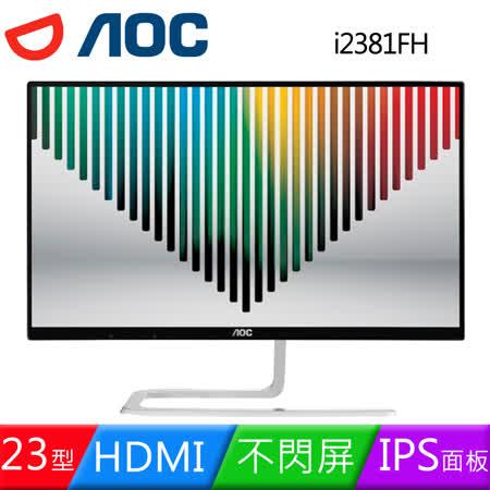 AOC I2381FH 23型AH-IPS不閃屏雙介面液晶螢幕