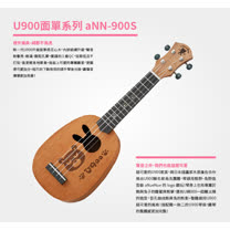 『團購價』♪松本音樂♪  21吋熊野烏克麗麗U900S-900S