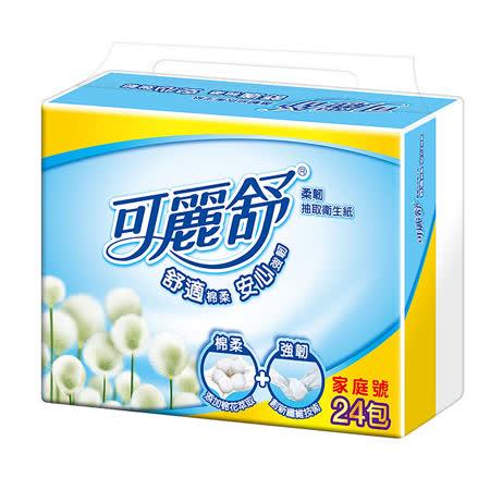 【可麗舒】柔韌抽取衛生紙100抽(24包x3串/箱)