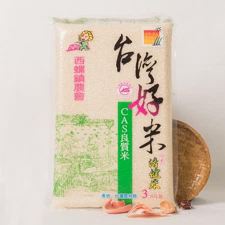 西螺農會-台灣好米