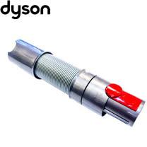 dyson V8  SV10 專用  彈性伸縮軟管