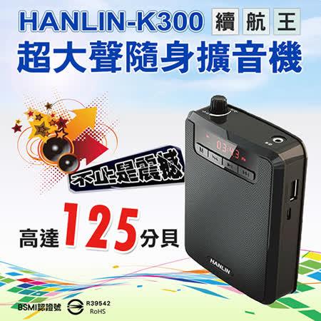 HANLIN-K300 续航王-超大声随身扩音机(最高达125分贝)