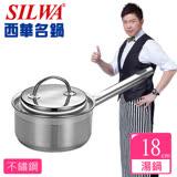 【西華Silwa】巴洛克單柄湯鍋(18cm)