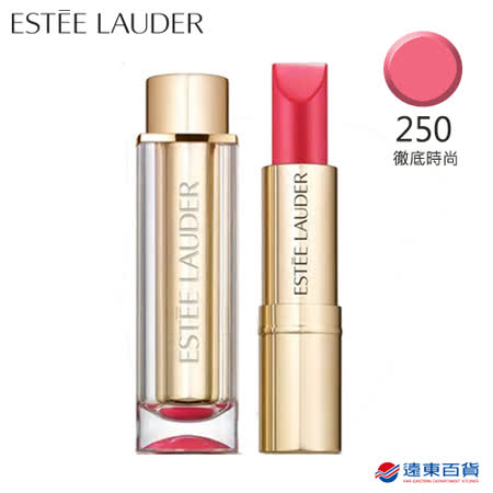 Estee Lauder 雅詩蘭黛 玩色戀愛唇膏 晶瑩珠光#250徹底時尚