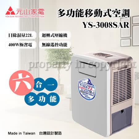 元山牌 多功能移動式空調(YS-3008SAR)