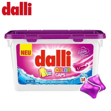 【德國達麗Dalli】護色洗衣膠球(14球/盒)