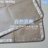BEDDING - 涼蓆 日賞天然亞藤透氣紙織涼蓆 雙人型150x180