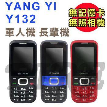 揚邑 YANG YI Y132 直立式 無照相 無記憶卡 3G 手機 軍人機 老人機 園區 大鈴聲 大按鍵 低輻射
