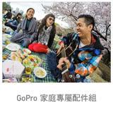 【GoPro】家庭專屬配件超值組-三向手持桿+胸綁+32G