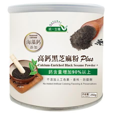 [統一生機]高鈣黑芝麻粉Plus(250g)