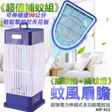 《超值捕蚊組》【元山】10W捕蚊燈+蚊風扇膽伸縮電蚊拍 TL-1059+AIP-911
