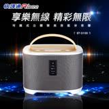 【快譯通Abee】可攜式立體聲美音藍牙音響 BT-3100