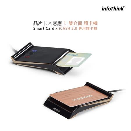 InfoThink IT-102MU晶片卡X感應卡雙介面讀卡機