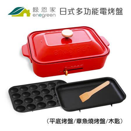 绿恩家enegreen日式多功能烹调电烤盘(经典红)KHP-770TR