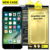 NEW CASE IPHONE 7 PLUS (5.5吋) 氣墊空壓殼