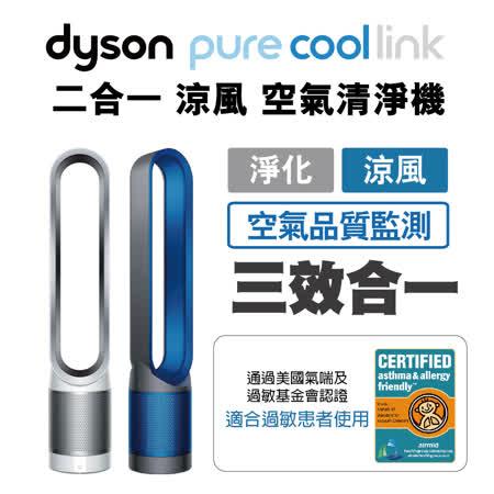 【送專用濾網】dyson Pure Cool Link 二合一涼風空氣清淨機 TP03