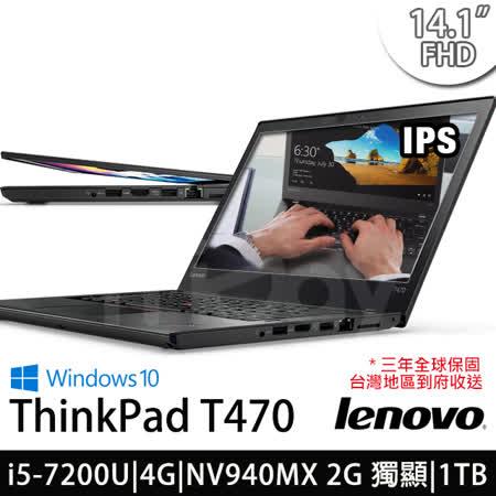 Lenovo Thinkpad T470 14吋FHD i5-7200U雙核心/4G/1TB/Win10商業專屬 筆電(20HDA01STW)-送原廠筆電包