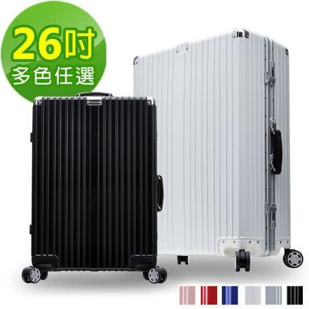 【Bogazy-夜殺】復古鋁框26吋PC鏡面行李箱(多色任選)