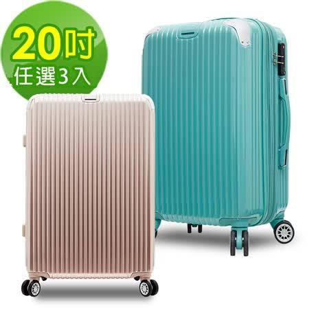 【Bogazy】冰封行者 20吋PC可加大鏡面行李箱/登機箱(任選3入)