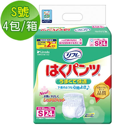 《麗護多Livedo》日本原裝進口褲型成人紙尿褲 S號 24片*(4包/箱)