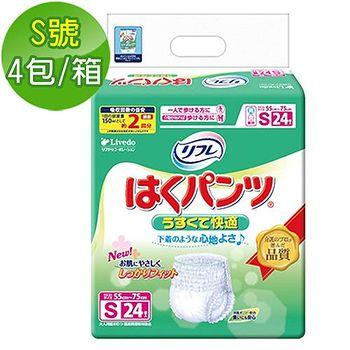 利護樂Livedo 日本原裝進口褲型成人紙尿褲 S號 24片 *(4包/箱)