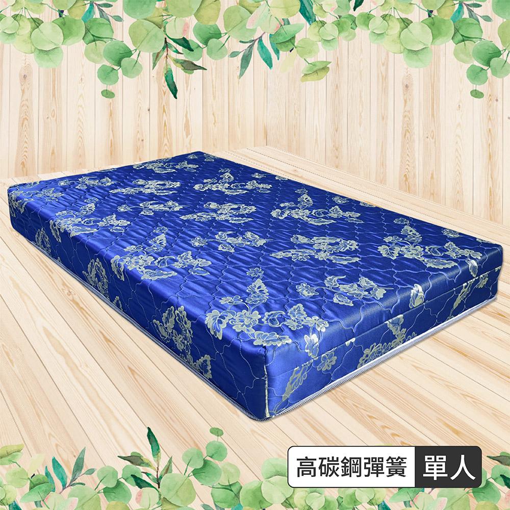 IHouse ~ 經濟型提花硬式高碳鋼彈簧床墊 ~ 單人3x6.2尺  高19cm