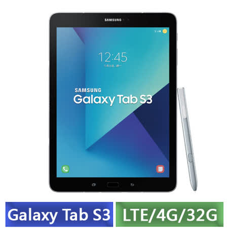 Samsung Galaxy Tab S3 T825 9.7吋 LTE版 4G/32G 平板電腦-【送原廠皮套+NuForce HP-800全罩式耳機(市價3000$)+螢幕保護貼】