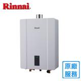 【林內】RUA-C1300WF 屋內大廈型強制排氣熱水器(13L)