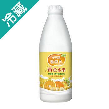 光泉黄色水果优酪乳900ML /瓶