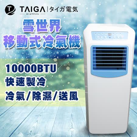 大河TAIGA 雪世界5-7坪移動式冷氣機 10000BTU