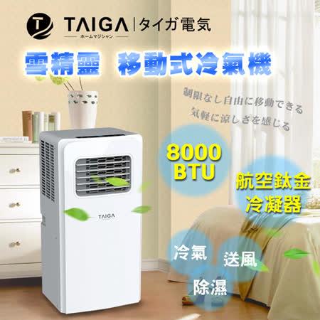 大河TAIGA 雪精靈4-6坪移動式冷氣機8000BTU