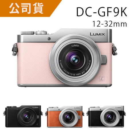 Panasonic LUMIX DC-GF9K / GF9 12-32mm (公司貨).-送Micro 64G+專用電池BLH7*2+原廠相機包+保護鏡(37)+防潮箱+清潔組+保護貼