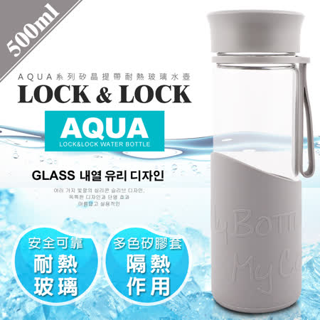 【樂扣樂扣】AQUA系列矽晶提帶耐熱玻璃水杯/500ML(字體灰)