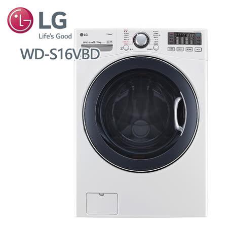 促銷★LG樂金 WiFi滾筒洗衣機(蒸洗脫烘) 典雅白 / 16公斤 (WD-S16VBD) 含基本安裝