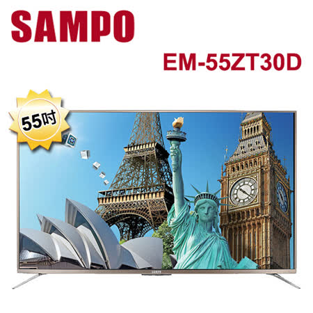SAMPO聲寶 55吋4K聯網 Smart LED+視訊盒 EM-55ZT30D